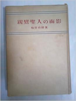 梅原真隆選集〈第1-32〉 (1950年...