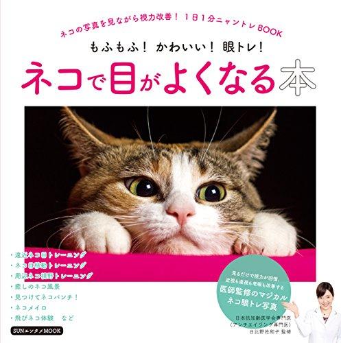 ネコで目がよくなる本 (SUNエンタメMOOK)