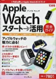 できる Apple Watch スタート→活用 完全ガイド