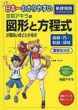 日本一わかりやすい 坂田アキラの 図形と方程式が面白いほどとける本 (坂田アキラの理系シリーズ)
