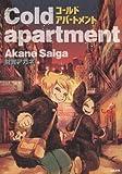 Cold apartment / 財賀 アカネ のシリーズ情報を見る