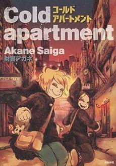 Cold apartment (ぶんか社コミックスホラーMシリーズ)