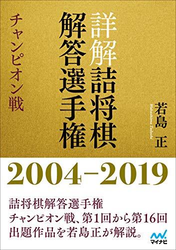 詳解 詰将棋解答選手権 チャンピオン戦 2004~2019...