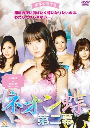 ネオン蝶 第二幕 [DVD]
