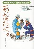 東日本大震災 警察官救援記録 あなたへ。