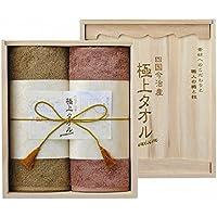 imabari towel(今治タオル) 今治謹製 極上タオル 木箱入りバスタオル2P(GK10056)