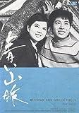 青い山脈[DVD]