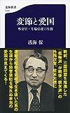 変節と愛国 外交官・牛場信彦の生涯 (文春新書)