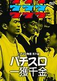 パチスロ一攫千金 パチンコ物語 番外編[DVD]