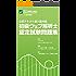 公式テキスト第6版対応 初級ウェブ解析士認定試験問題集