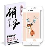 iPhone 8 フィルム Koyota 新発売 液晶保護 ガラスフィルム 超薄型 炭素繊維入り 強化ガラス 表面硬度9H 高透過率 自己吸着 指紋防止 (ホワイト)