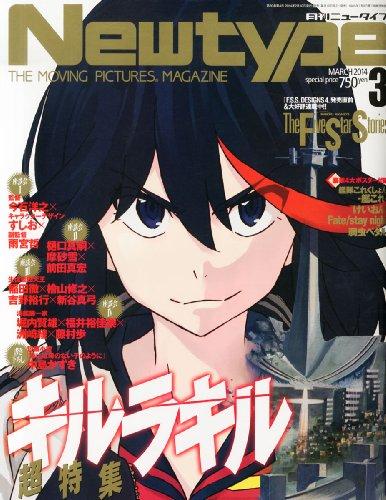 Newtype (ニュータイプ) 2014年 03月号 [雑誌]の詳細を見る