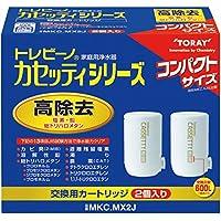 東レ トレビーノ 浄水器 カートリッジ 交換用 カセッティシリーズ 2個入 高除去(13項目クリア) MKC.MX2J