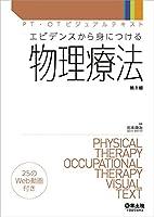 エビデンスから身につける物理療法 (PT・OTビジュアルテキスト)