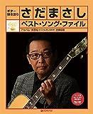 ギター弾き語り●さだまさし/ベスト・ソング・ファイル