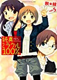 純真ミラクル100% 5巻 (まんがタイムコミックス)