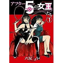 アフター5の女王たち(1) (星海社コミックス)