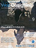 Web Designing (ウェブデザイニング) 2010年 09月号 [雑誌]