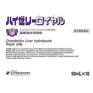 【第3類医薬品】ハイゼリーロイヤル 50mL×10