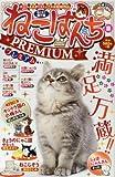 ねこぱんちPREMIUM   喜 (コミック(にゃんCOMI)(ペーパーバックスタイル、猫漫画廉価コンビニコミックス))