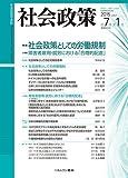 社会政策 第7巻第1号(通巻第20号) (社会政策学会誌)