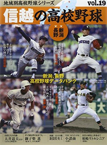 信越の高校野球―新潟、長野 (B・B MOOK 1135)