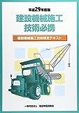 建設機械施工技術必携〈平成29年度版〉