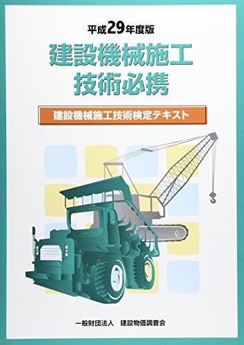 建設機械施工技術必携〈平成29年度版〉の詳細を見る