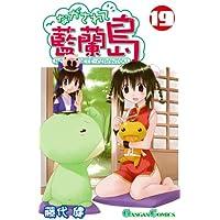 ながされて藍蘭島(19) (ガンガンコミックス)