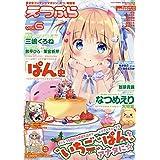 えつぷら Vol.6 2021年 02 月号 [雑誌]: anemone(アネモネ) 増刊