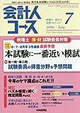 会計人コース 2016年 07 月号 [雑誌]
