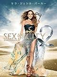セックス・アンド・ザ・シティ 2[Blu-ray/ブルーレイ]