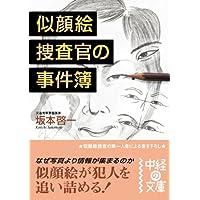 似顔絵捜査官の事件簿 (中経の文庫)