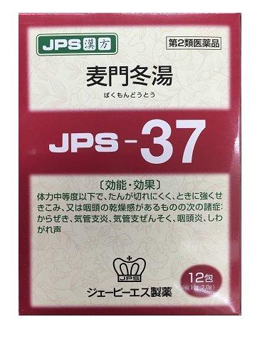 (医薬品画像)JPS漢方顆粒−37号