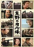荒野の用心棒 完全版DVD-BOX(10枚組)