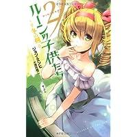 ルーンの子供たち―冬の剣〈2〉 (Next novels)