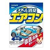 カーメイト 車用 消臭剤 スチーム消臭 エアコン用 置き型 無香 安定化二酸化塩素 180g D21
