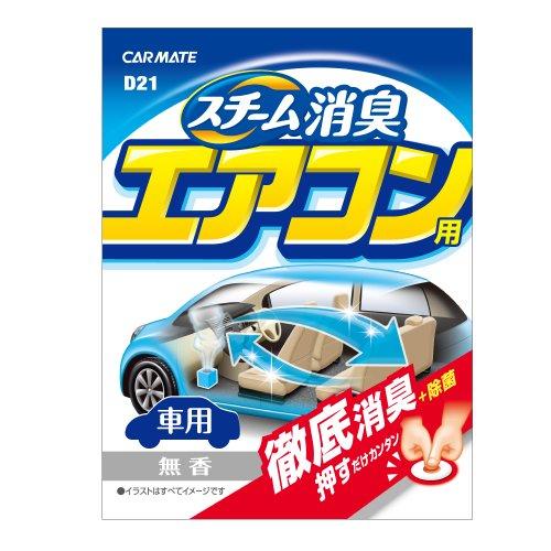 カーメイト 車用 消臭剤 スチーム消臭 エアコン用 置き型 ...