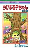 ちびまる子ちゃん 16 (りぼんマスコットコミックス)