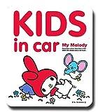 サンリオ マイメロディ KIDS in car ドライブサイン ステッカー 日本製 LCS-596