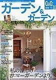 ガーデン & ガーデン 2009年 09月号 [雑誌]