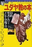ユダヤ教の本―旧約聖書が告げるメシア登場の日 (NEW SIGHT MOOK Books Esoterica 13号)