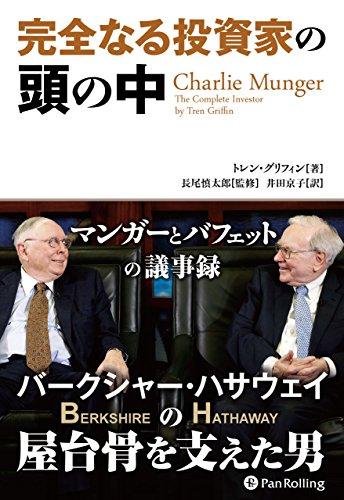 完全なる投資家の頭の中──マンガーとバフェットの議事録 (ウィザードブックシリーズ)の詳細を見る