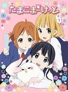 たまこまーけっと (1) [Blu-ray]