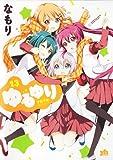 ゆるゆり (13)巻 (IDコミックス 百合姫コミックス)