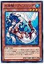 遊戯王/第8期/2弾/ABYR-JP014 水精鱗-アビスリンデ R