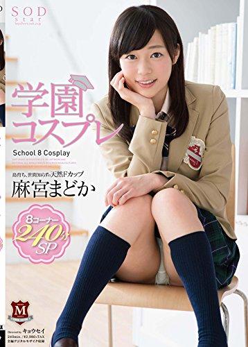 麻宮まどか 学園コスプレ 8コーナー240分SP [DVD] -