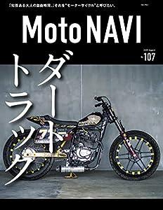 MOTO NAVI (モトナビ) 2020年 08月号 [雑誌]