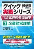 中小企業診断士 1次試験過去問題集 3企業経営理論 【2012年度版】 (クイック実戦シリーズ)