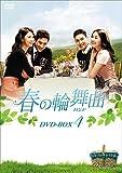 春の輪舞曲〈ロンド〉DVD-BOX4[DVD]